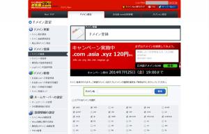 09_ドメイン名検索