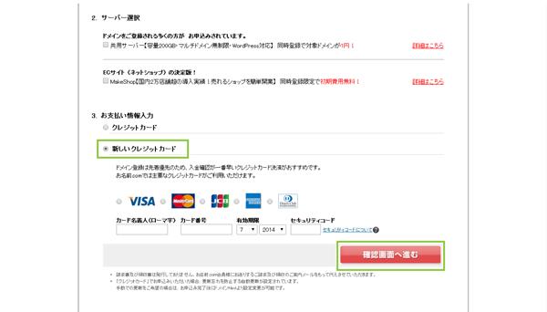 12_新規クレジットカード情報入力