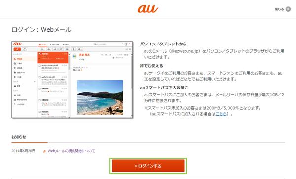 01_au Webメールログイン