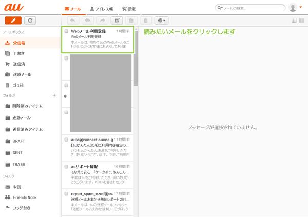 02_Webメール画面とメール選択