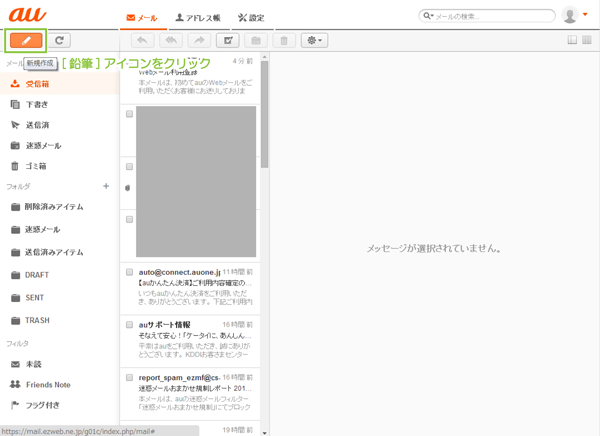 02_Webメールの新規メール作成