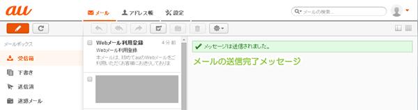 07_メール送信完了メッセージ