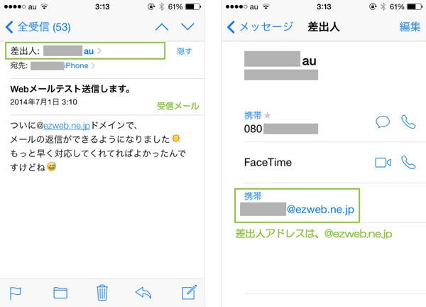 08_受信メール(iPhone)と差出人