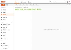 09_過去メールは非表示
