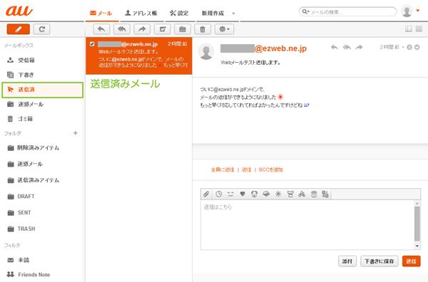 10_送信済みメール