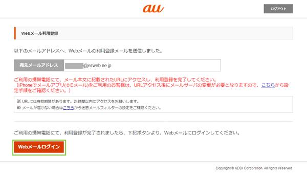 04_Webメールログイン