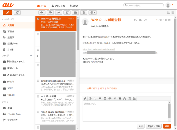 05_Webメール画面