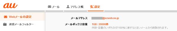 06_メールボックス容量