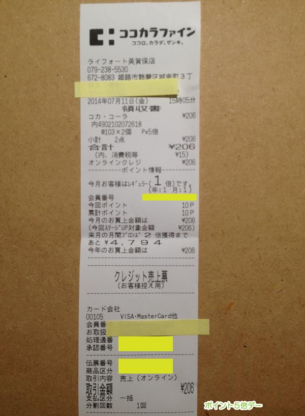 01_ココカラファイン・ライフォート英賀保店