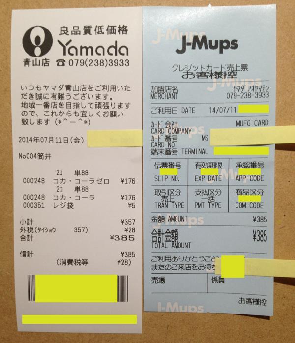 03_スーパーYamada・青山店