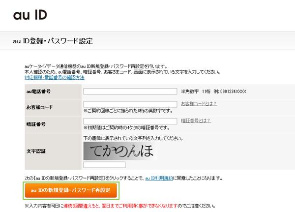 01_その他機器のauID登録