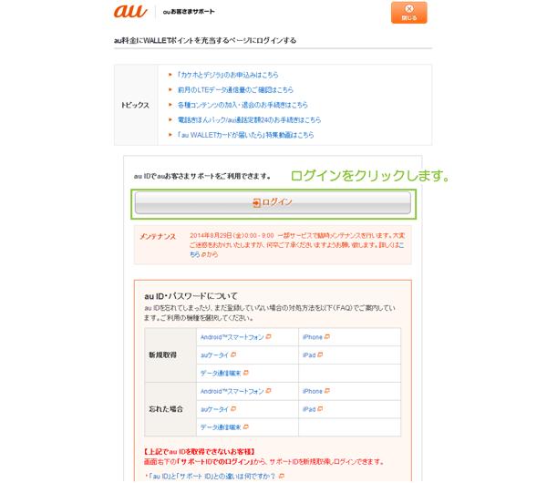 02_au料金にWALLETポイントを充当するログインページ