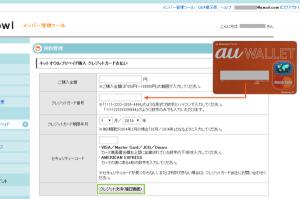 10_クレジットカード情報入力(au WALLET)