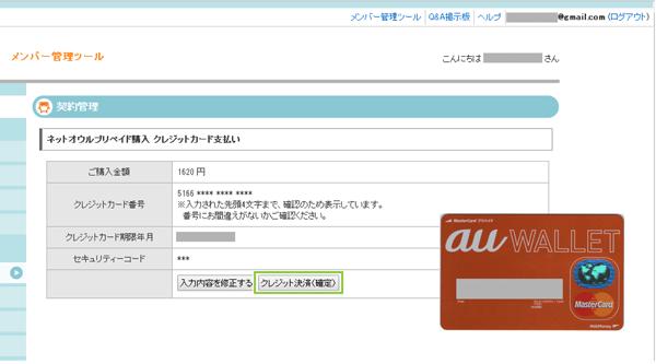 12_クレジットカード払いの確認(au WALLET)