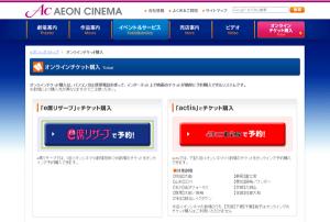 12_イオンシネマ・オンラインチケット購入