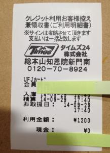 02_領収書