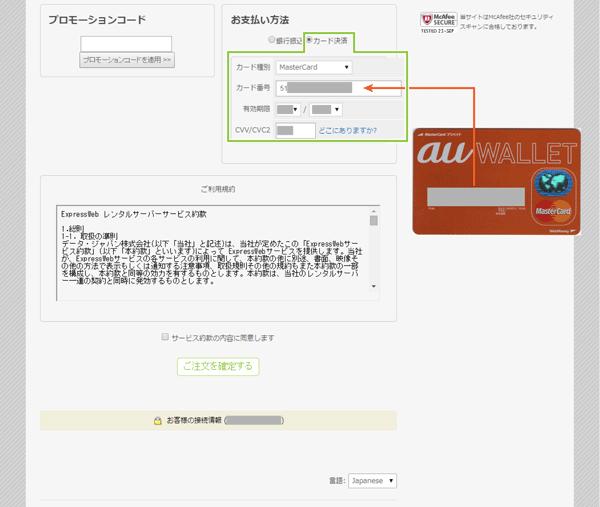 07_カード情報の入力(au WALLET)