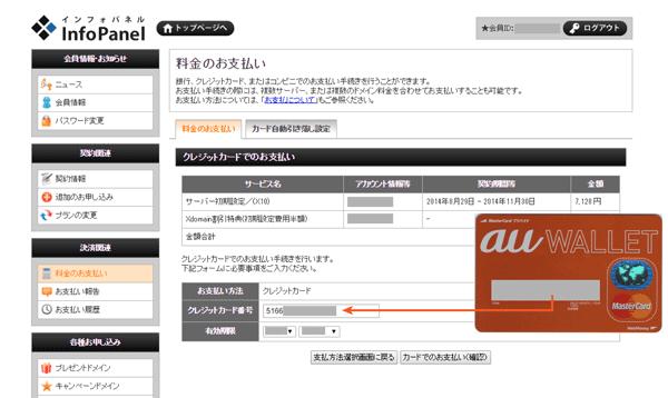 06_クレジットカード情報の入力(au WALLET)