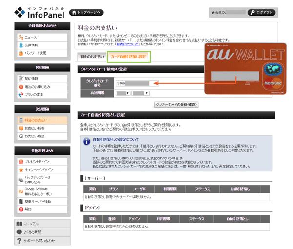 10_自動引き落とし設定・クレジットカード登録(au WALLET)