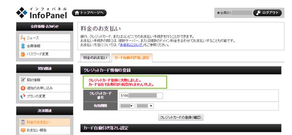 13_自動引き落とし設定・クレジットカード登録エラー(au WALLET)