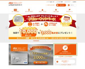 01_au WALLETクレジットカードサイト