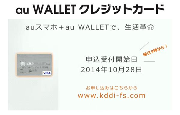 01_au WALLETクレジットカード 発表