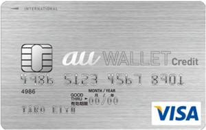 03_au WALLETクレジットカード券面