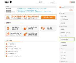 01_auIDサイト・利用限度額の変更