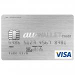 au WALLETクレジットカードのポイント還元の落とし穴に注意!