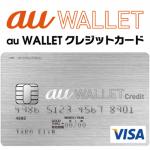 【速報】au発表会でau WALLET クレジットカードの発行が公表されました!
