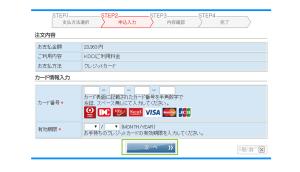 10_カード情報入力