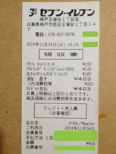 01_セブンイレブン・神戸王塚台一丁目店