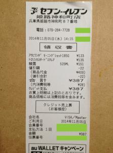 02_セブンイレブン・神戸神和町店