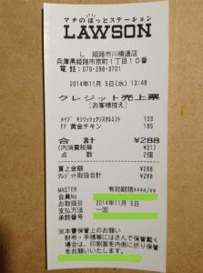 03_ローソン・姫路市川橋通店