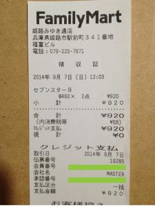 05_ファミマ・姫路みゆき通り店