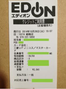 07_EDION・姫路店