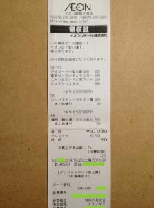 09_AEON・姫路大津店