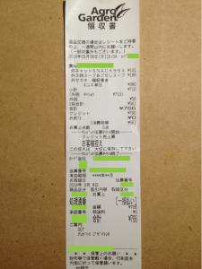 10_アグロ・飾西店
