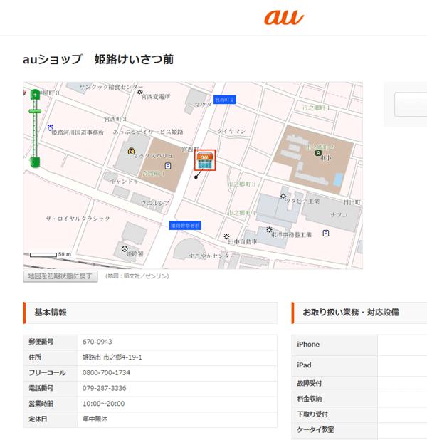 03_auショップ情報