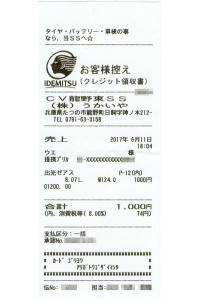 ok-shop-idemitsu_st01