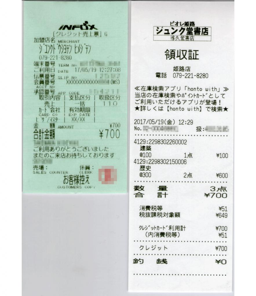 ok-shop-junkdo-himeji_st01