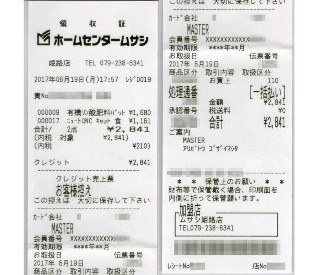 ok-shop-musashi_st01