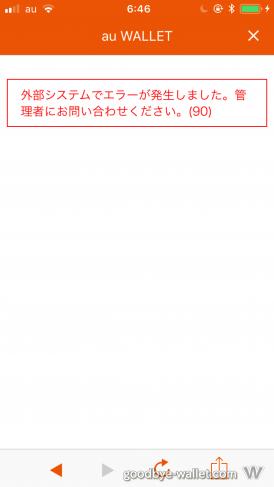 auwallet-error_90_st03