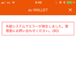 eye_auwallet-error_90