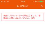 eye_auwallet-error_90
