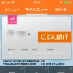 eye_jibun_bk_install