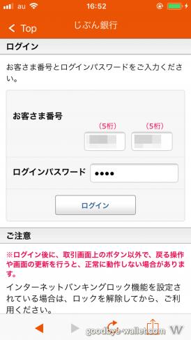 jibun_bk_connect_st14
