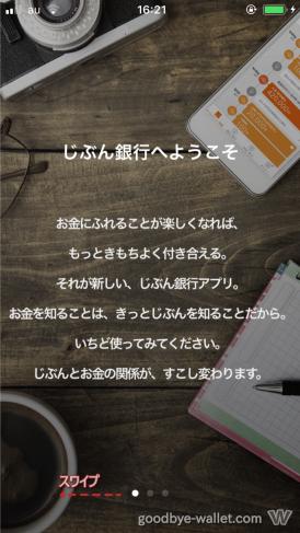 jibun_bk_install_st02