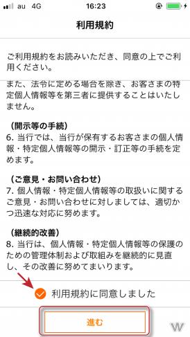 jibun_bk_install_st06