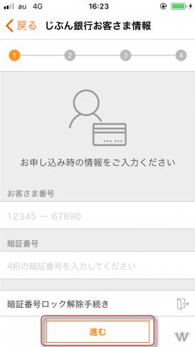 jibun_bk_install_st07